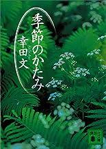 表紙: 季節のかたみ (講談社文庫) | 幸田文