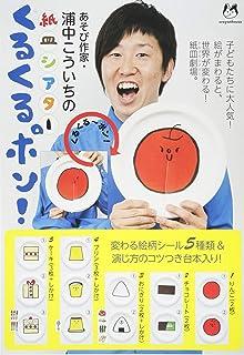浦中こういちの紙皿シアター『くるくるポン!』 ([教育玩具])