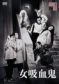 女吸血鬼 [DVD]