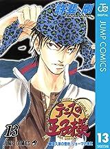 表紙: テニスの王子様 13 (ジャンプコミックスDIGITAL) | 許斐剛