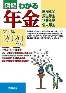 2019-2020年版 図解わかる年金