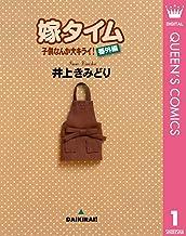 表紙: 子供なんか大キライ!番外編シリーズ 1 嫁タイム (クイーンズコミックスDIGITAL) | 井上きみどり