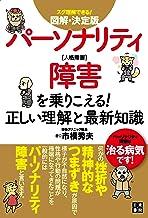 表紙: 図解・決定版パーソナリティ障害を乗りこえる!正しい理解と最新知識 | 市橋 秀夫