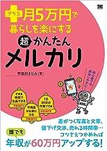 表紙: プラス月5万円で暮らしを楽にする超かんたんメルカリ | 宇田川 まなみ