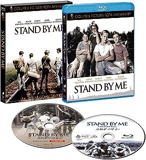 吹替洋画劇場 コロンビア映画90周年記念『スタンド・バイ・ミー』デラックスエディション(初回限定版) [Blu-ray]