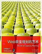 Web容量规划的艺术 (O'Reilly精品图书系列) (Chinese Edition)