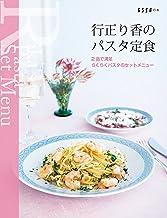 表紙: 行正り香のパスタ定食 (扶桑社BOOKS) | 行正 り香