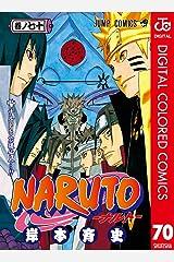 NARUTO―ナルト― カラー版 70 (ジャンプコミックスDIGITAL) Kindle版