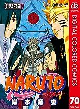 表紙: NARUTO―ナルト― カラー版 70 (ジャンプコミックスDIGITAL) | 岸本斉史
