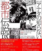 まんがアナタの知らない都市伝説DX (コアコミックス)