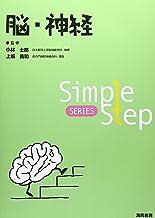 Simple Step 脳・神経 (Simple Step SERIES)