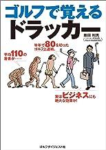 表紙: ゴルフで覚えるドラッカー | 飯田利男
