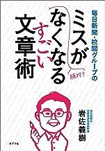 表紙: 毎日新聞・校閲グループのミスがなくなるすごい文章術 | 岩佐義樹
