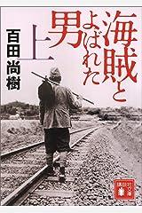 海賊とよばれた男(上) (講談社文庫) Kindle版
