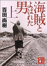 表紙: 海賊とよばれた男(上) (講談社文庫)   百田尚樹