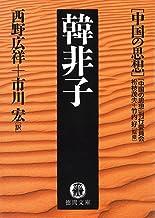 表紙: 中国の思想(1) 韓非子(改訂版) (徳間文庫) | 「中国の思想」刊行委員会