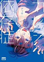 表紙: カレシ依存症 【電子限定特典付き】 (バンブーコミックス 麗人uno!コミックス)   アッサ
