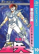 表紙: 聖闘士星矢 10 (ジャンプコミックスDIGITAL) | 車田正美