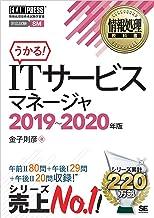 表紙: 情報処理教科書 ITサービスマネージャ 2019~2020年版 | 金子 則彦