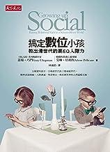 搞定數位小孩:教出滑世代的高EQ人際力: Growing up Social:Raising Rational Kids in a Screen-Driven World (Traditional Chinese Edition)