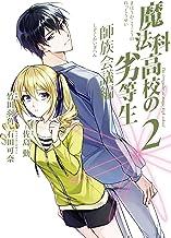 魔法科高校の劣等生 師族会議編 2巻 (デジタル版Gファンタジーコミックス)