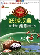 Low Carbon Diet - Your Green Fashionable New Life - Collectors Edition (Chinese Edition)