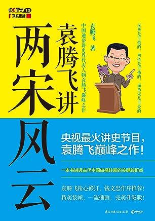 袁腾飞讲两宋风云(袁腾飞讲历史系列) (博集历史典藏馆)