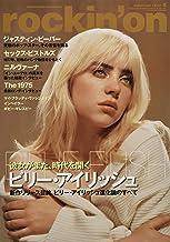 ロッキングオン 2021年 08 月号 [雑誌]