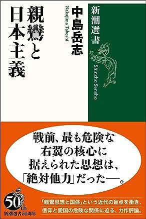 親鸞と日本主義 (新潮選書)