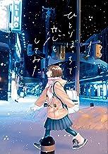 表紙: ひとりぼっちで恋をしてみた(1) (ヤングマガジンコミックス) | 田川とまた