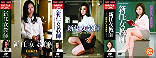 新任女教師 全3巻 DVD21枚組(ヨコハマレコード限定 特典DVD付) ACC-107-122-138