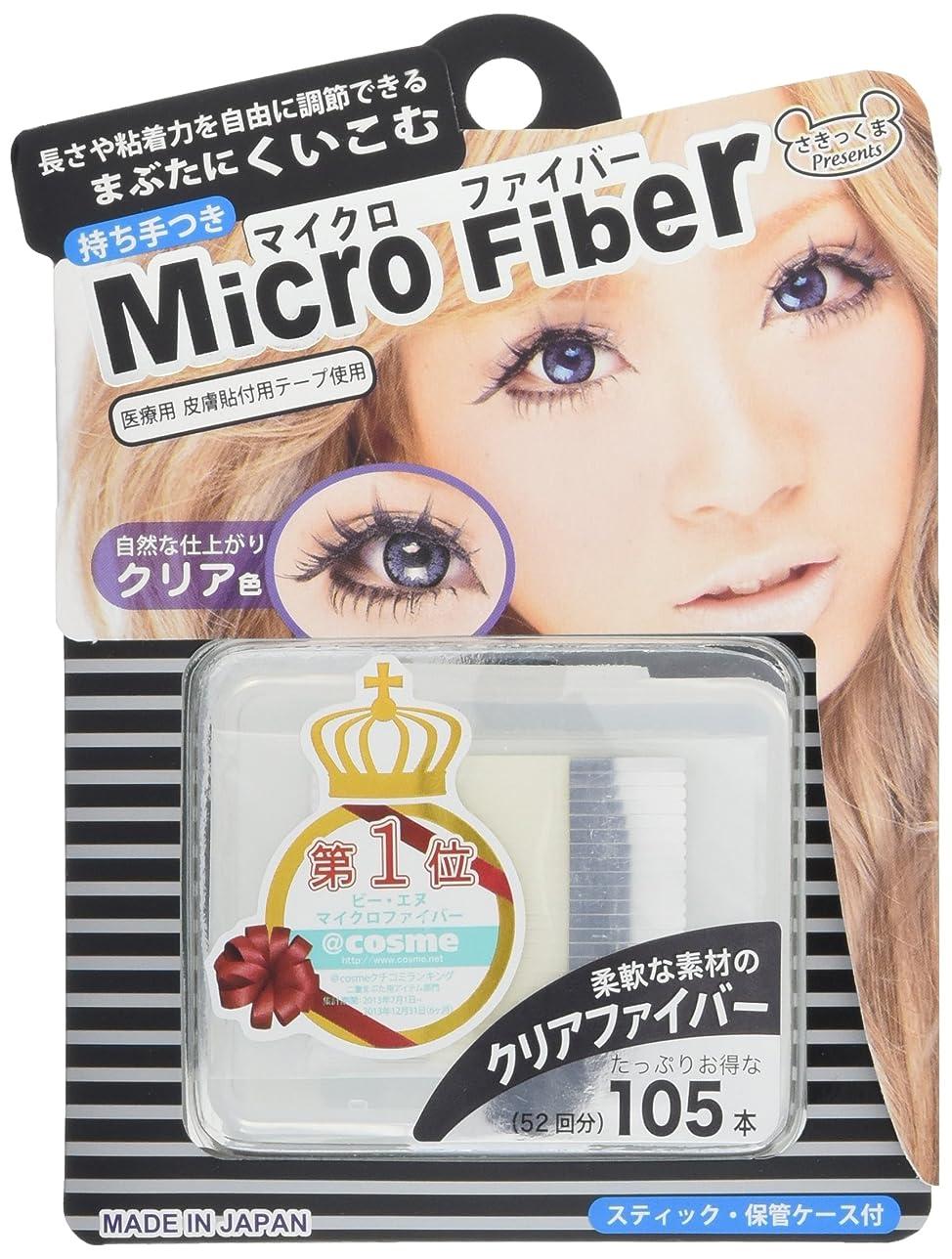 こだわりファンシーアルミニウムBN マイクロファイバー クリア MCF-1