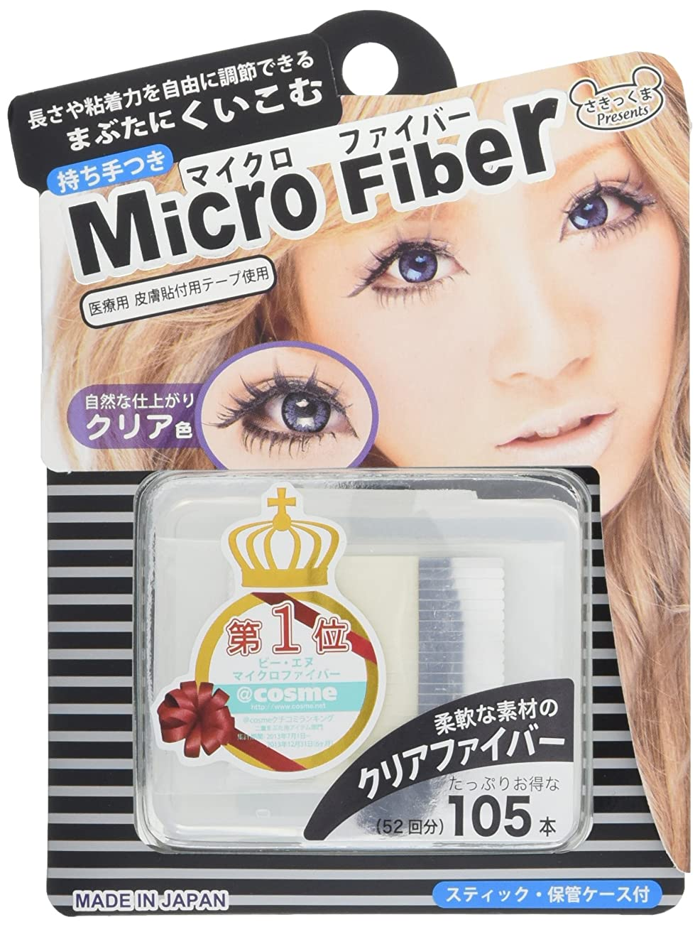 液化する浸漬事業BN マイクロファイバー クリア MCF-1