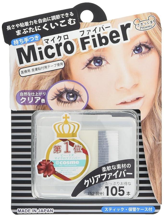 殺人者シンクグリットBN マイクロファイバー クリア MCF-1