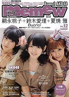 memew vol.52 表紙・鈴木愛理、嗣永桃子、夏焼雅(Buono!) (デラックス近代映画)...