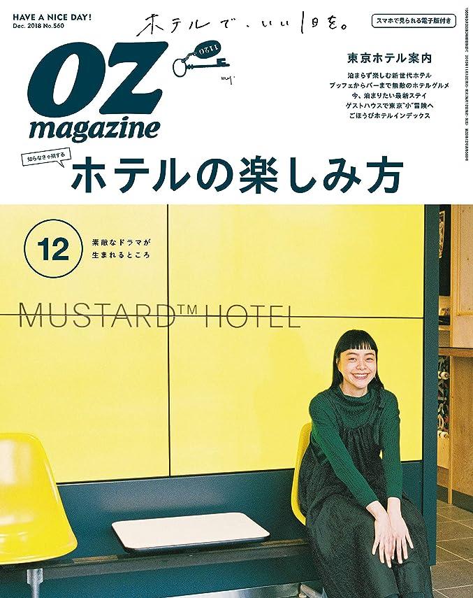 楽な震え予測OZmagazine (オズマガジン) 2018年 12月号 [雑誌]