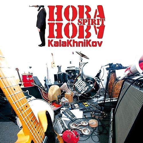 HOBA 2013 HOBA SPIRIT ALBUM TÉLÉCHARGER