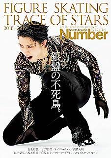 Number PLUS 「FIGURE SKATING TRACE OF STARS 2018-2019 フィギュアスケート 銀盤の不死鳥。」 (Sports Graphic Number PLUS(スポーツ・グラフィック ナンバープラス)【カバー表紙・カバー裏ポスター:羽生結弦選手】)