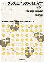 表紙: グッズとバッズの経済学(第2版)―循環型社会の基本原理   細田 衛士