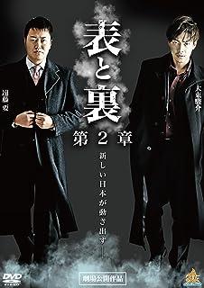 表と裏 第2章 [DVD]