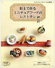 表紙: 粘土で作るミニチュアフードのレストラン (レディブティックシリーズ) | ブティック社編集部