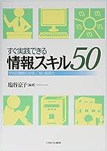 すぐ実践できる情報スキル50:学校図書館を活用して育む基礎力