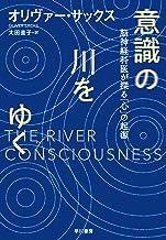 表紙: 意識の川をゆく 脳神経科医が探る「心」の起源 (早川書房) | 大田 直子