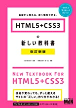 表紙: HTML5+CSS3の新しい教科書 改訂新版 基礎から覚える、深く理解できる。 | 赤間 公太郎
