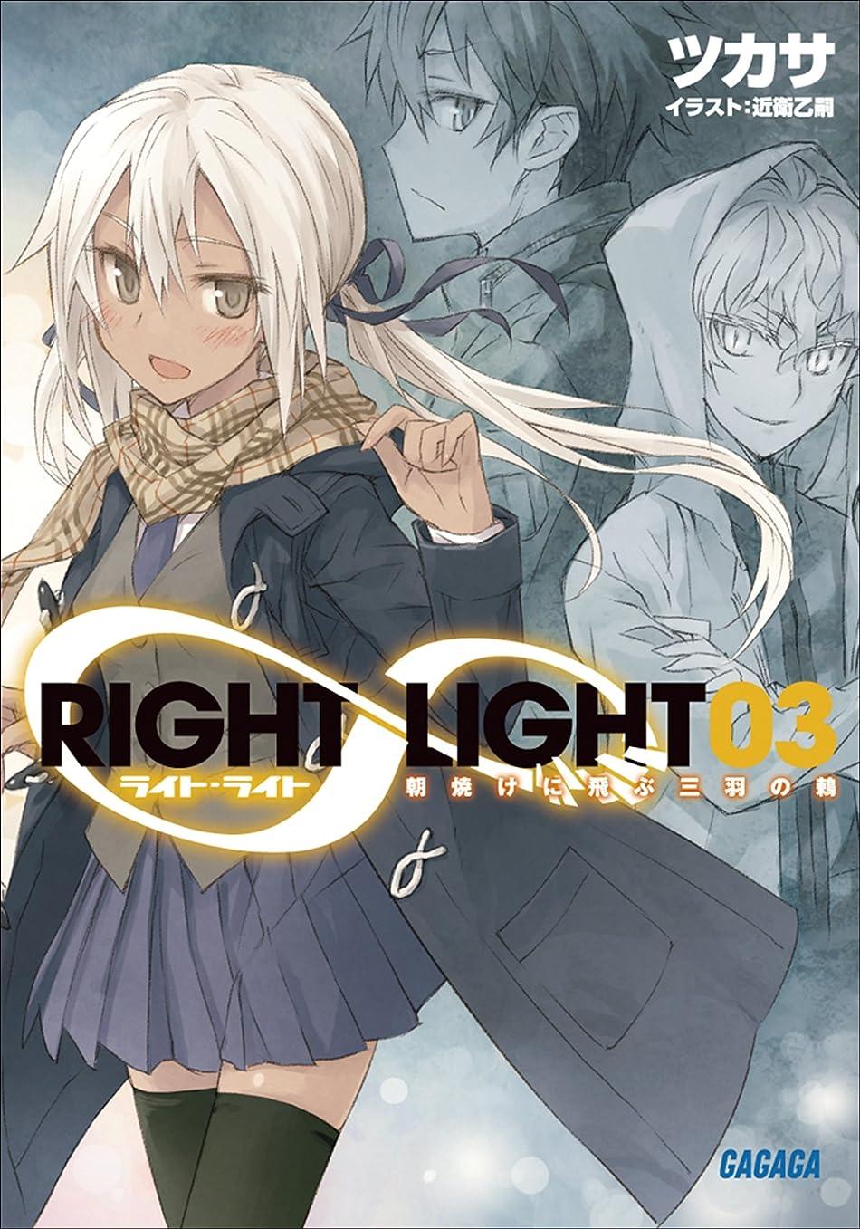 最愛のエクステント助けてRIGHT∞LIGHT3 朝焼けに飛ぶ三羽の鶇 RIGHT×LIGHT (ガガガ文庫)