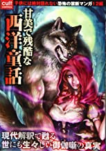 甘美で残酷な西洋童話: カルトコミックス (カルト・コミックス)