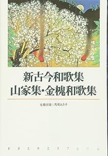 新古今和歌集・山家集・金槐和歌集 (新潮古典文学アルバム10)