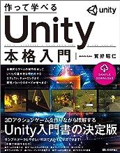 表紙: 作って学べる Unity本格入門   賀好 昭仁
