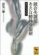 表紙: 統合失調症あるいは精神分裂病 精神医学の虚実 (講談社学術文庫)   計見一雄