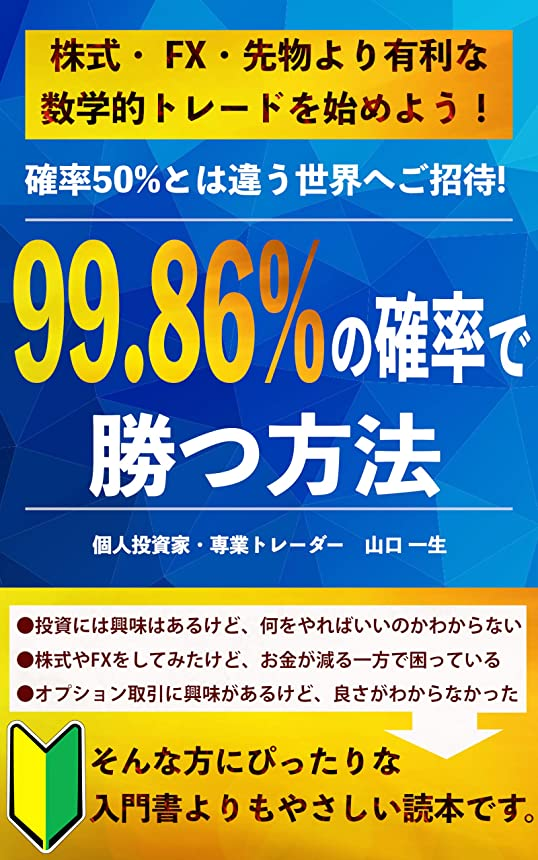 哀分析的主に99.86%の確率で勝つ方法: 株式?FX?先物より有利な数学的トレードを始めよう!